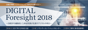 Digital Foresight 2018