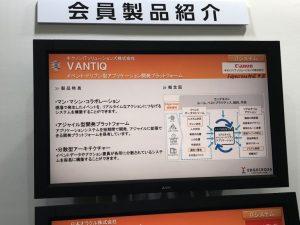 TV with VANTIQ Information