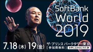 Man presenting at SoftBank World 2019