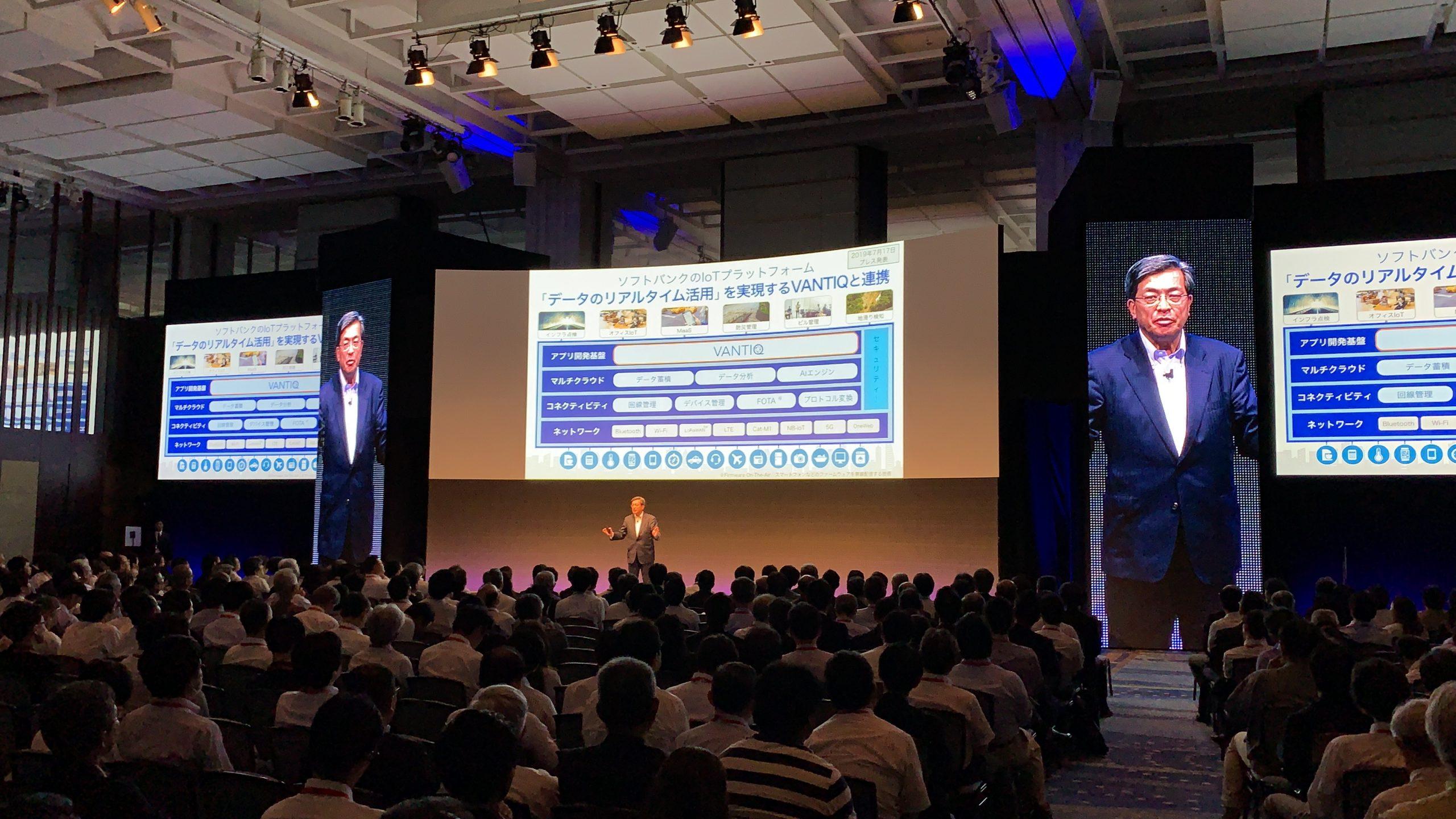 SoftBank COO Imai-san talks about VANTIQ at SoftBank World 2019